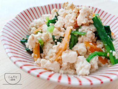 【白和え】木綿豆腐でつくるレシピ