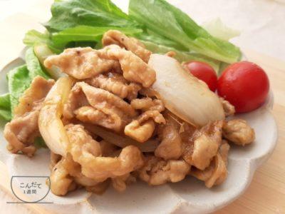 【豚の生姜焼き(豚こま)】レシピ