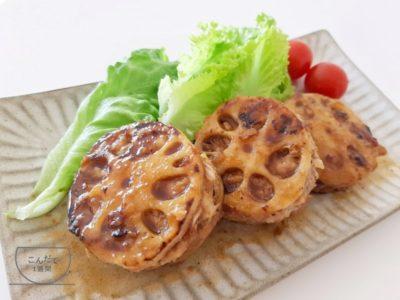【蓮根はさみ焼き】レシピ