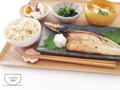 【かますの干物の献立】副菜・付け合せレシピ