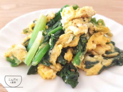 【ほうれん草と卵の炒め】レシピ