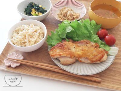 【鶏もものソテーの献立】副菜・付け合せレシピ