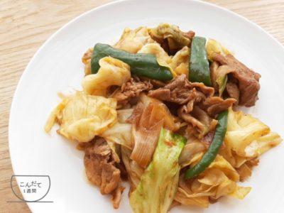 【回鍋肉】レシピ