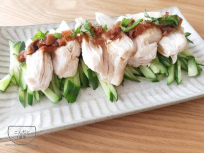 【蒸し鶏の梅ソースがけ】レシピ