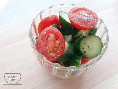 【きゅうりとトマトのマリネ】レシピ
