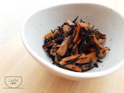 【ひじき煮】レシピ