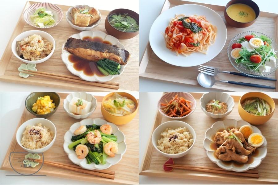 【1週間の献立・まとめ買い】食材使い切りレシピを紹介(2021年1月)