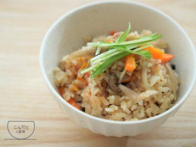 【炊き込みご飯】レシピ
