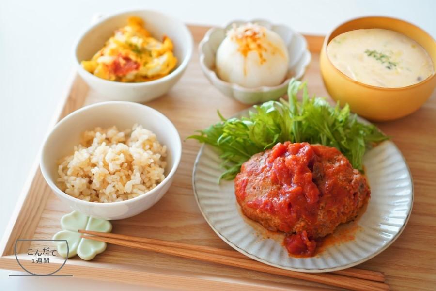 【トマト煮込みハンバーグの献立】副菜・付け合せレシピ
