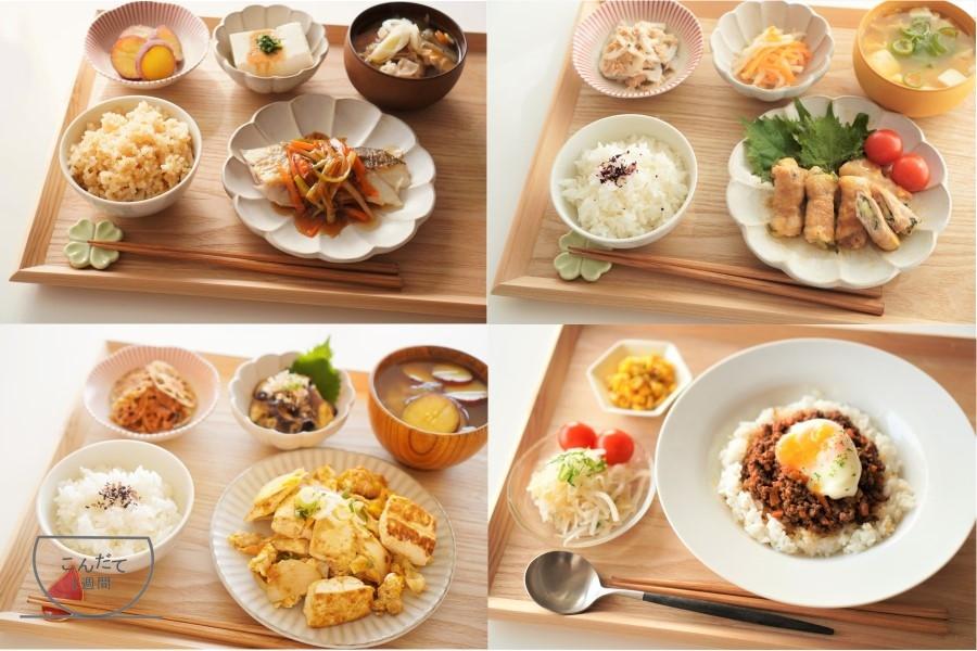 【1週間の献立・まとめ買い】食材使い切りレシピを紹介(2021年2月)
