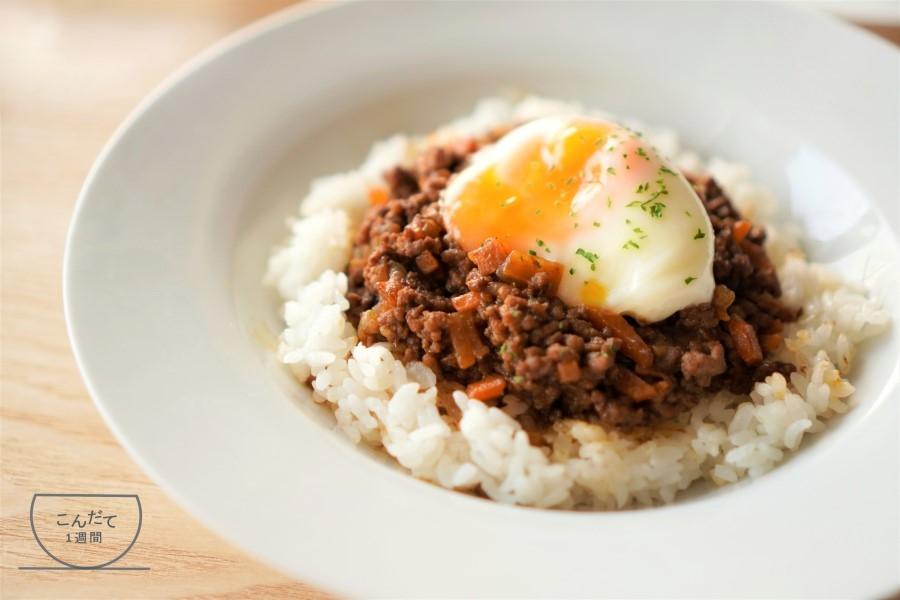 【キーマカレー 温玉のせ】レシピ
