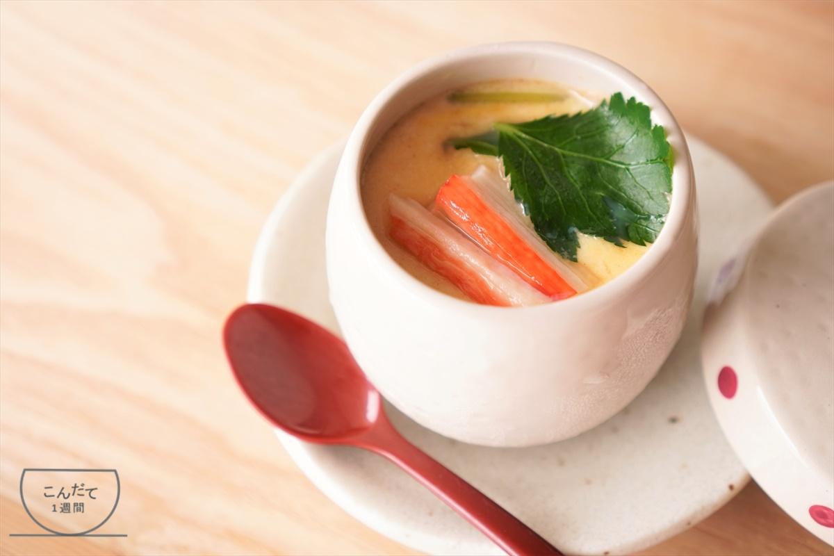 【フライパンで茶碗蒸し】レシピ