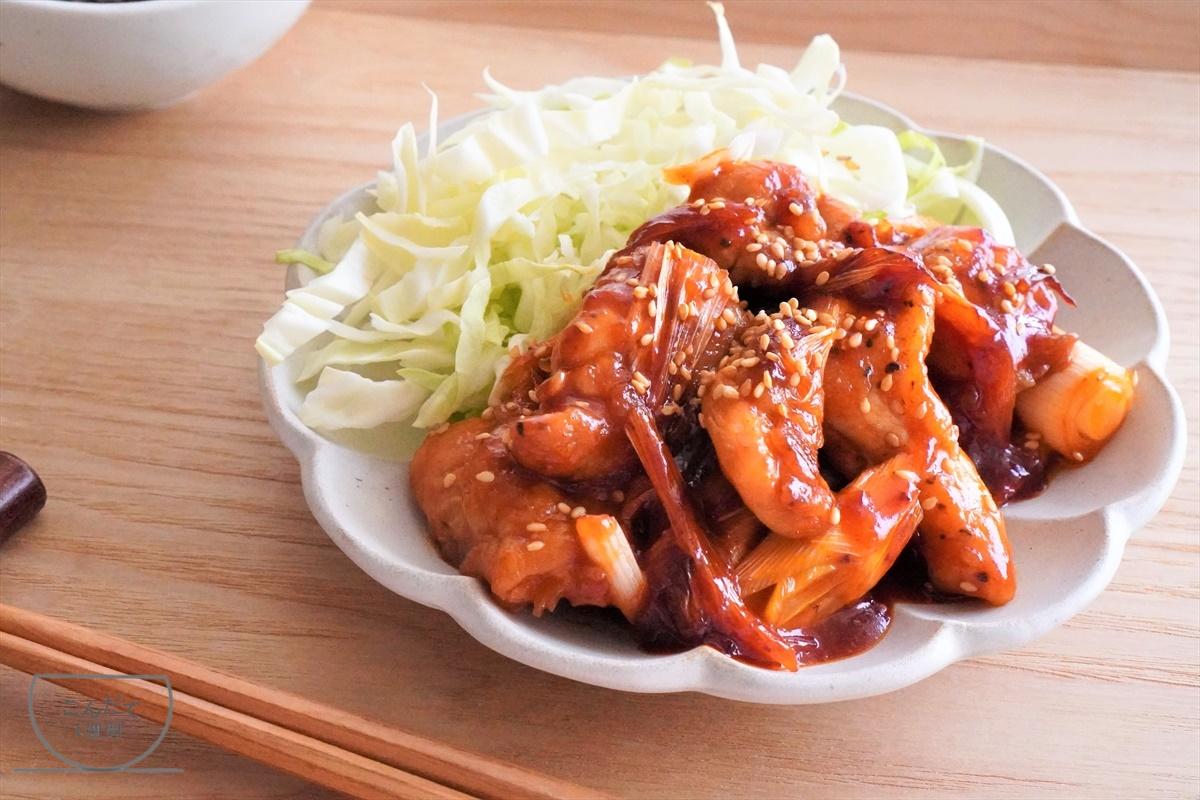 【韓国風とりの甘辛炒め】レシピ