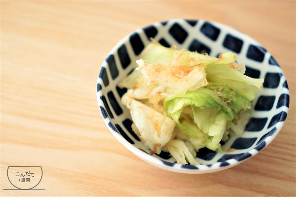 【キャベツのおかか和え】レンジで作るレシピ