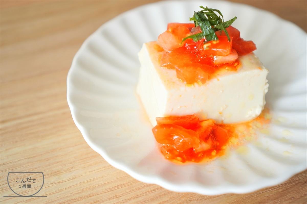 【トマトの洋風冷奴】レシピ