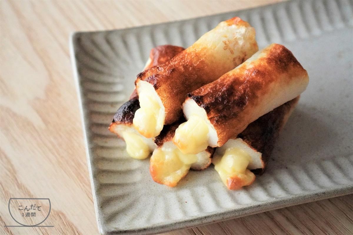 【ちくわチーズ】レシピ