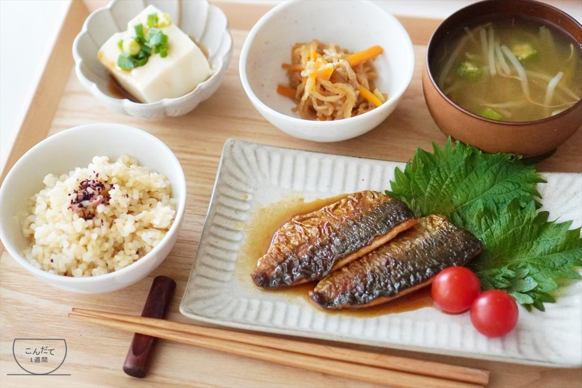 【アジのかば焼きの献立】副菜・付け合わせレシピ