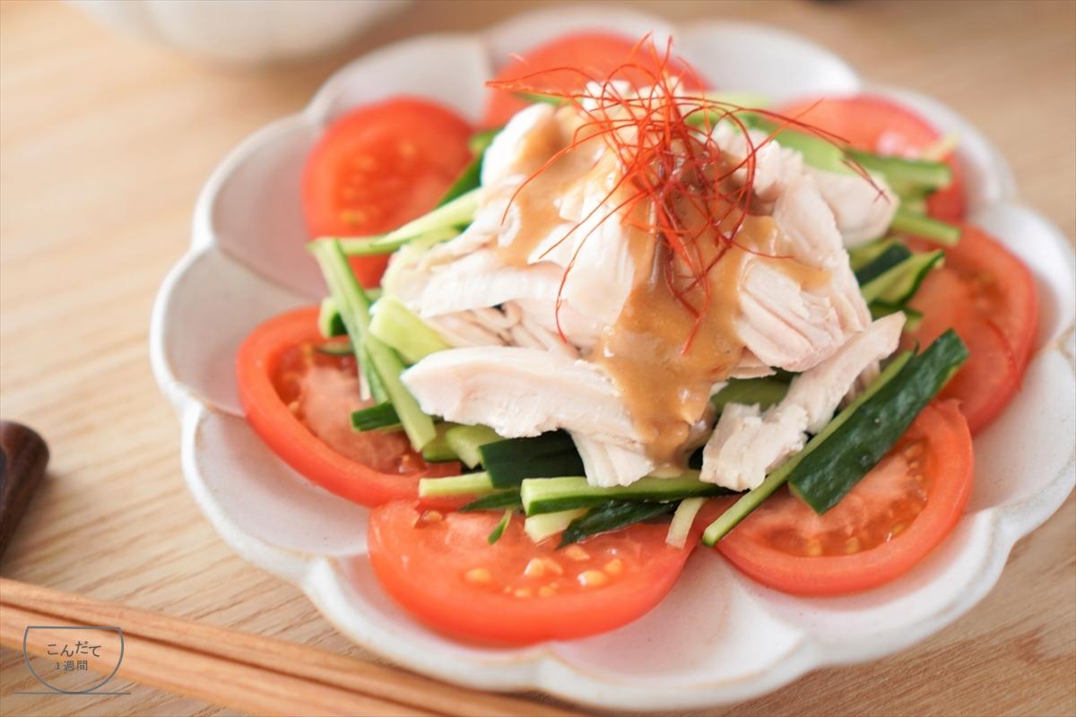 【レンジで蒸し鶏サラダ・ごまだれ】レシピ