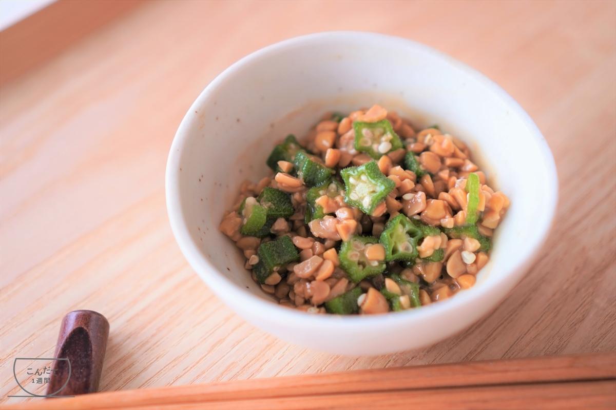 【オクラ納豆】レシピ