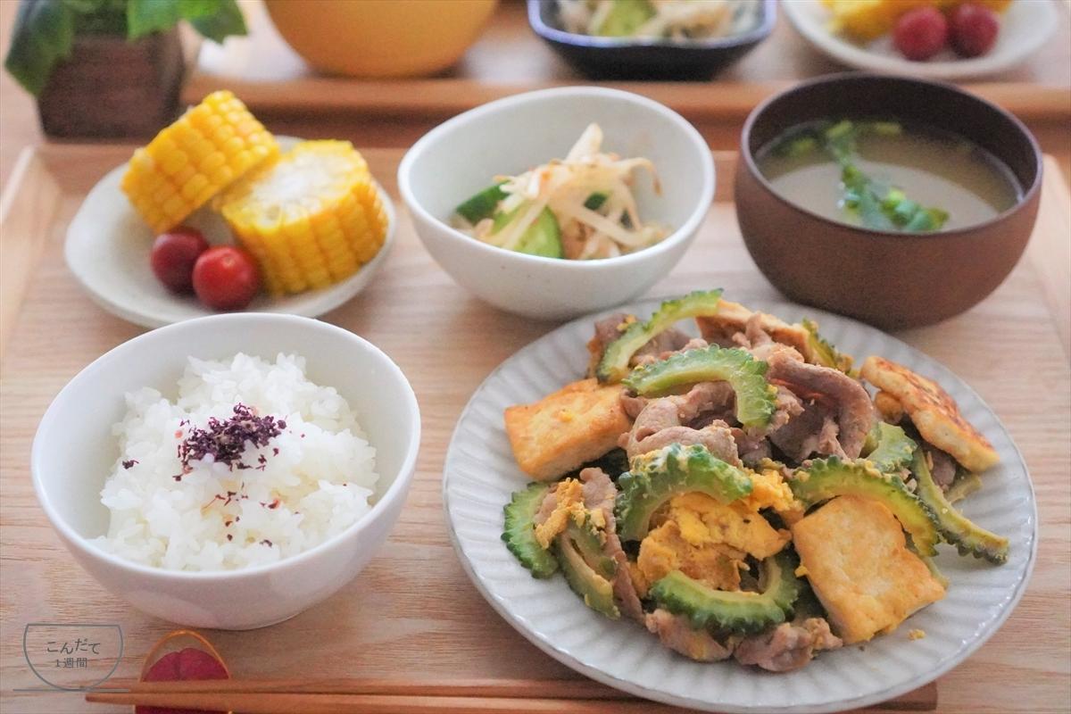 【ゴーヤチャンプルーの献立】副菜・付け合わせレシピ