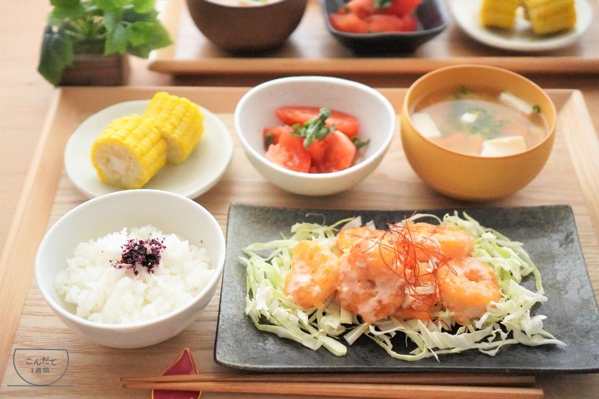 【揚げないエビマヨの献立】副菜・付け合わせレシピ
