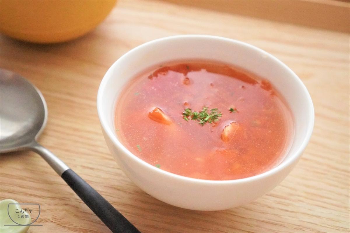 【トマトのコンソメ】レシピ