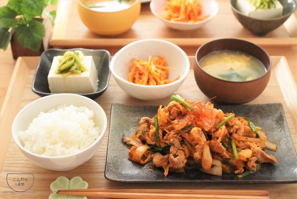 【豚キムチの献立】副菜・付け合わせレシピ