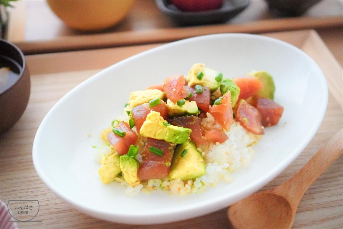 【ポキ丼】レシピ
