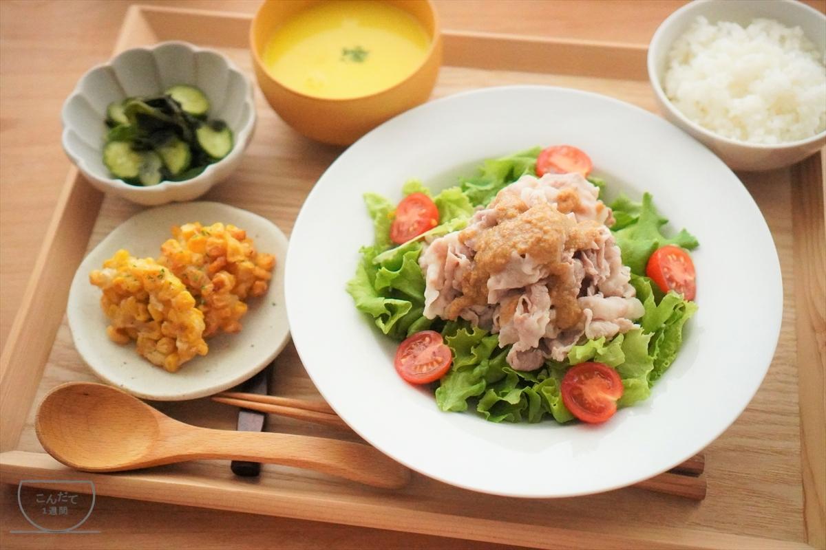 【豚しゃぶサラダの献立】副菜・付け合わせレシピ