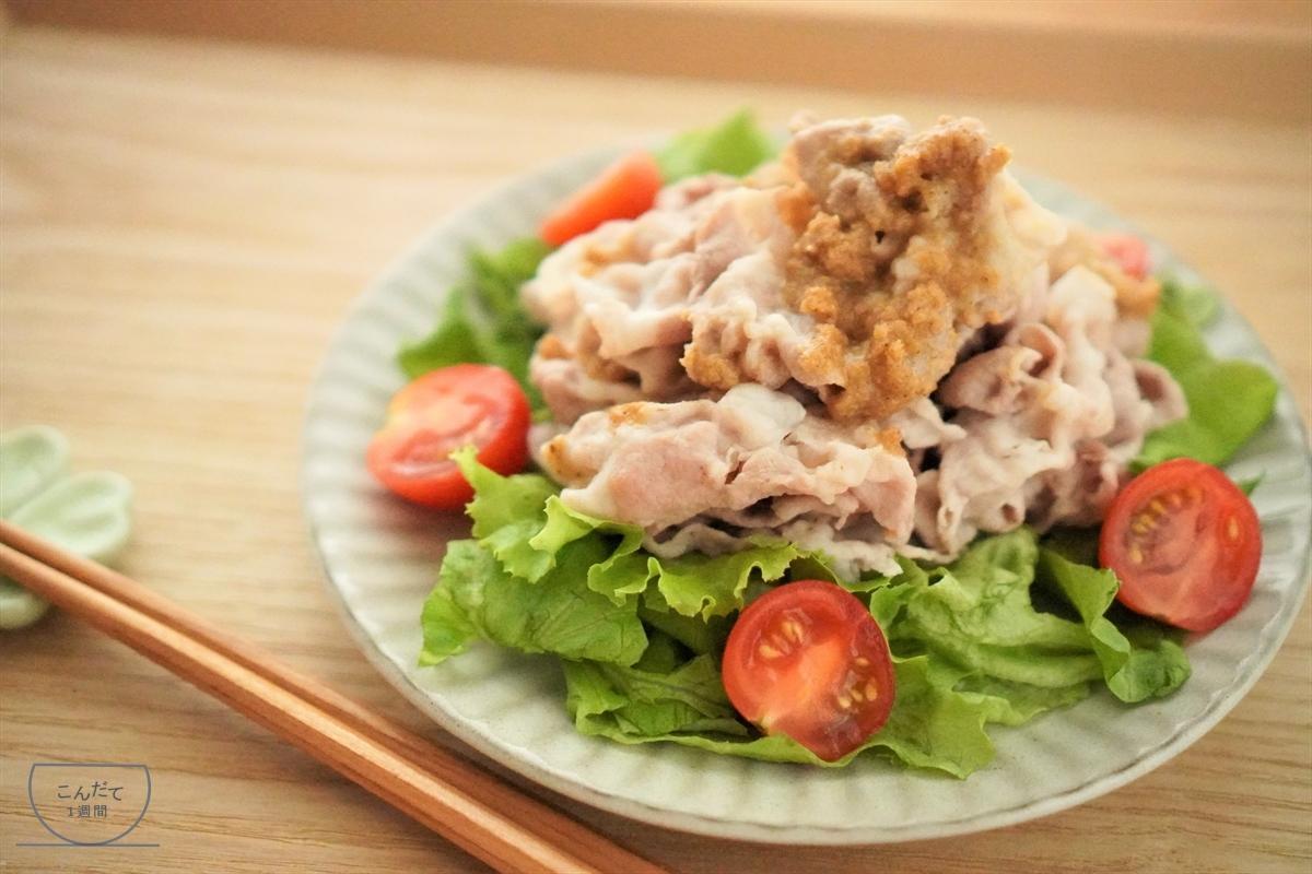 【豚しゃぶサラダ】レシピ