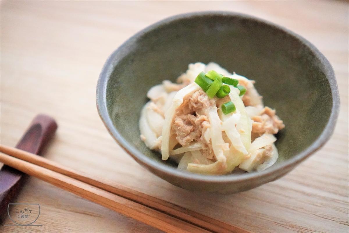 【玉ねぎとツナのサラダ】レシピ
