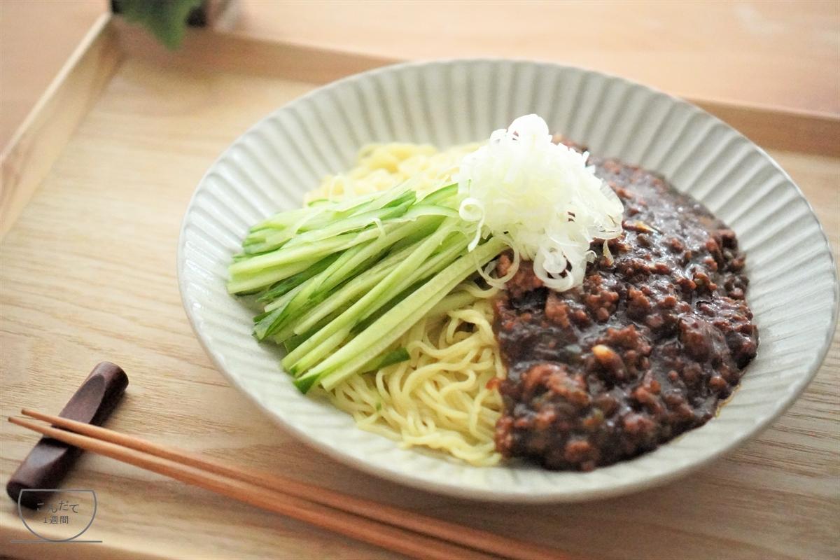 【ジャージャー麺】レシピ